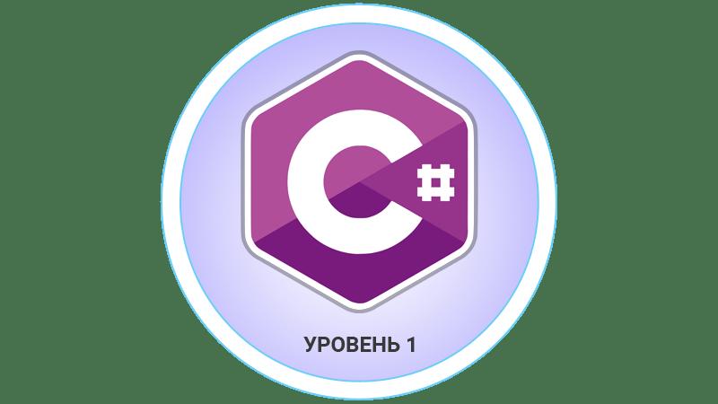 Основы программирования на языке C#. Уровень 1
