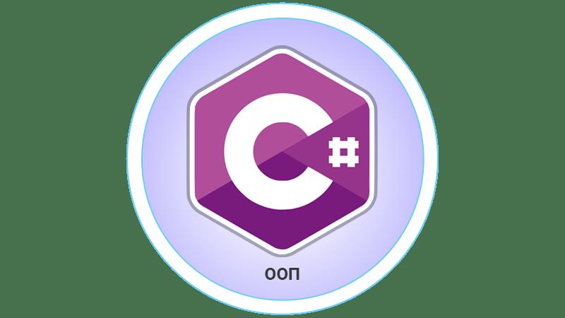 Основы объектно-ориентированного программирования в C#