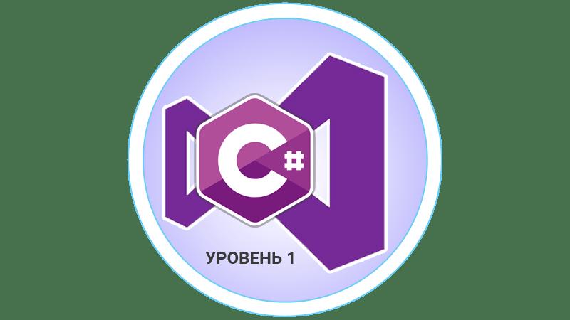 Программирование под Windows на языке C#. Уровень 1