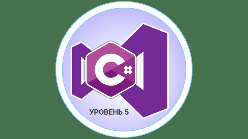 Программирование под Windows на языке C#. Уровень 5