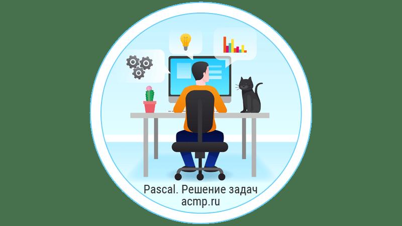 Школа программиста. Решение задач на сайте acmp.ru (Pascal)