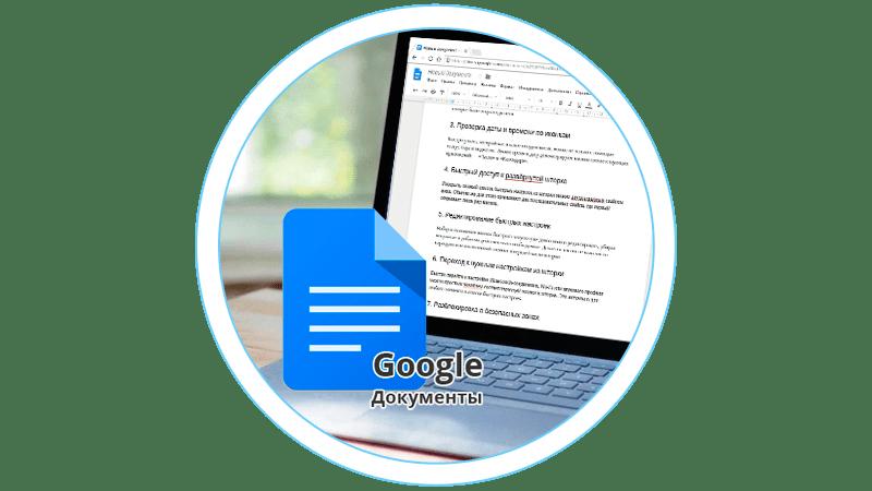Работа с Google Документами