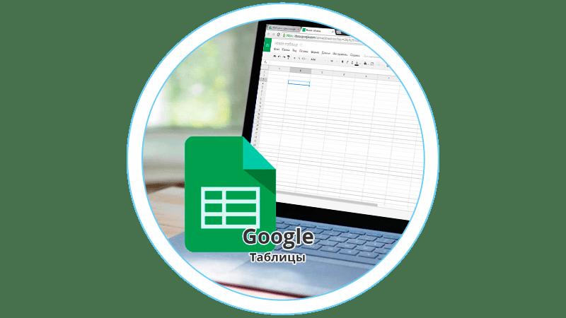 Работа с Google Таблицами