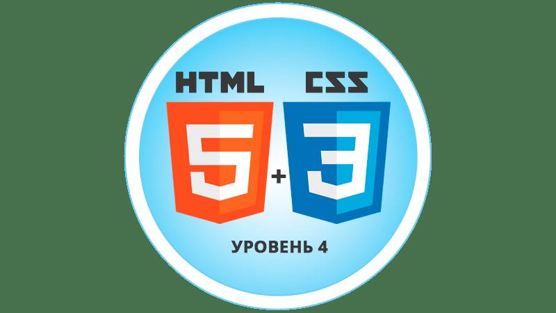 Создание сайтов на HTML5 и CSS3. Уровень 4. Продвинутая верстка