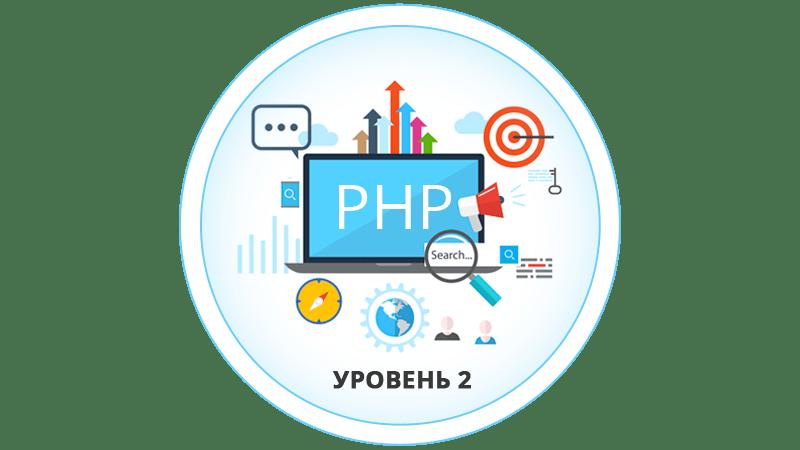 Разработка серверных скриптов на PHP. Уровень 2