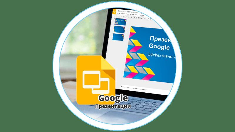 Работа с Google Презентациями